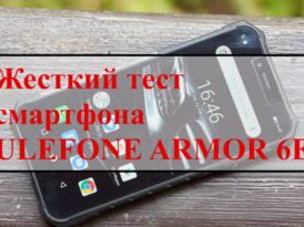 Жесткий тест смартфона Ulefone Armor 6E