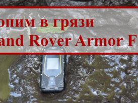Защищенный телефон-раскладушка Land Rover Armor Flip